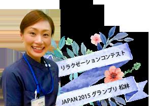 「セラピスト全力応援!」リラクゼーションコンテストJAPAN 2015 グランプリ 松林