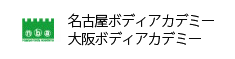 名古屋ボディアカデミー